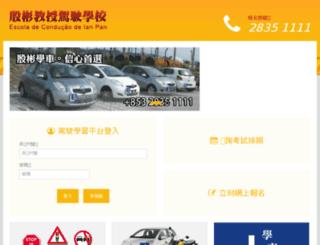 ianpan.com.mo screenshot