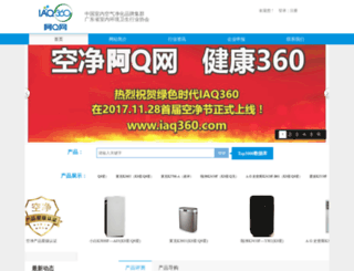 iaq360.com screenshot