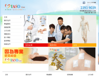 iasocare.com.hk screenshot