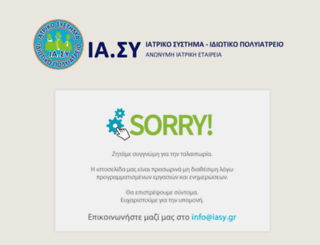 iasy.gr screenshot