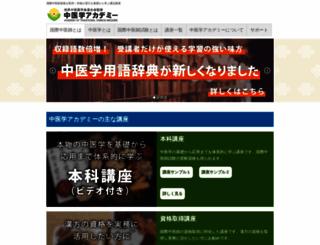 iatcm.com screenshot