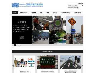 iatss.or.jp screenshot