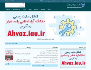 iauahvaz.ac.ir screenshot