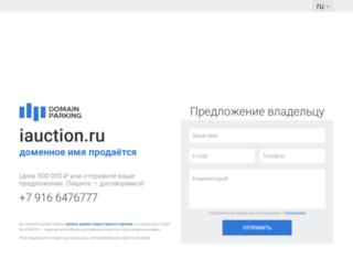iauction.ru screenshot