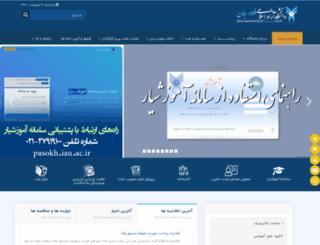 iaufala.ac.ir screenshot