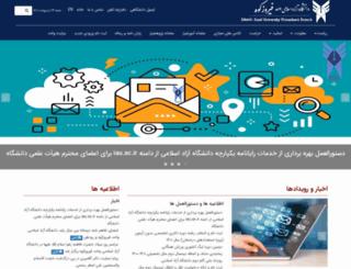 iaufb.ac.ir screenshot