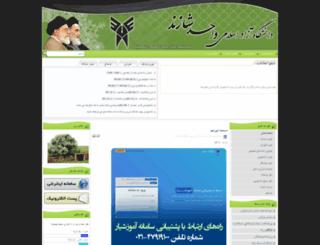 iaushazand.ac.ir screenshot