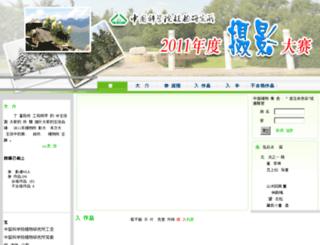 ib2011.plantphoto.cn screenshot