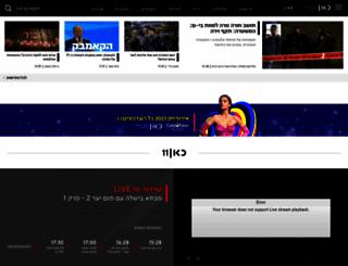 iba.org.il screenshot