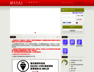 ibank.hncb.com.tw screenshot
