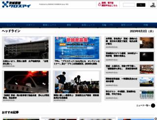 ibarakinews.jp screenshot