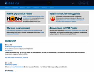 ibase.ru screenshot