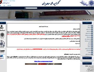 ibcc.sbmu.ac.ir screenshot