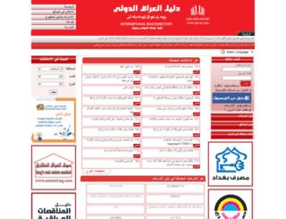 ibd-iq.com screenshot