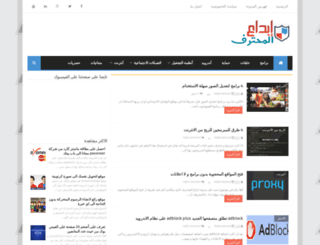 ibda3almohtarif.blogspot.com screenshot