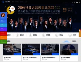 ibeifeng.com screenshot