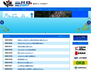 ibigawa-marathon.jp screenshot
