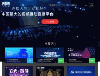 ibm.vhall.com screenshot