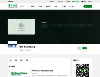 ibm_smartcamp.huodongxing.com screenshot