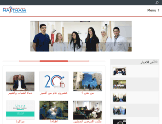 ibn-alhaytham-hospital.com screenshot