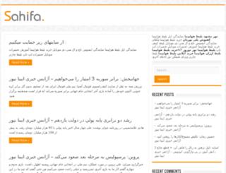ibnanews.ir screenshot