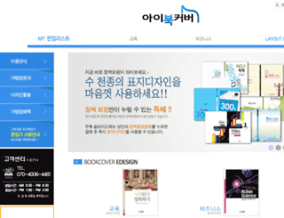 ibookcover.co.kr screenshot