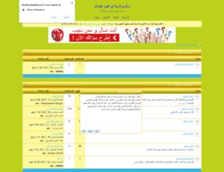 ibrahimabdalla.montadarabi.com screenshot