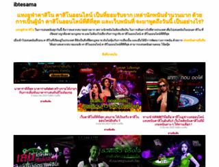 ibtesama.com screenshot