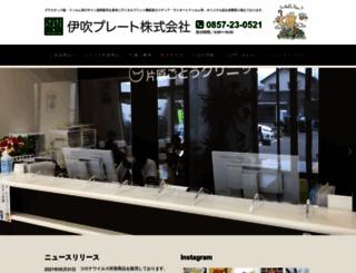 ibukiplate.jp screenshot