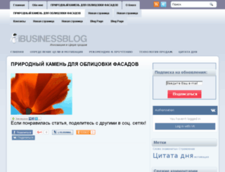 ibusinessblog.ru screenshot