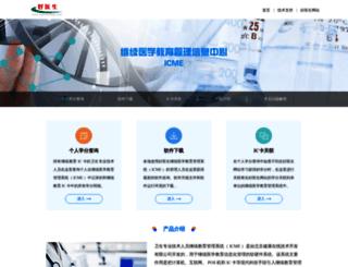 ic.haoyisheng.com screenshot