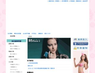 icarelady.aestore.com.tw screenshot