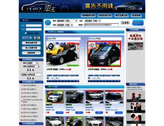 icars.com.tw screenshot