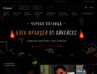 icases.ru screenshot