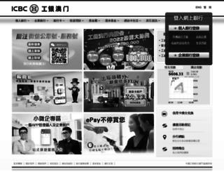 icbc.com.mo screenshot