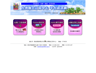 iccard.com.tw screenshot