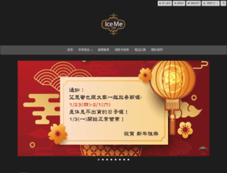 iceme.com.tw screenshot