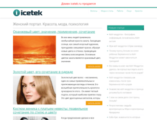 icetek.ru screenshot