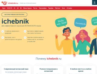 ichebnik.ru screenshot