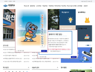 icheon.ms.kr screenshot