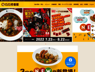 ichibanya.co.jp screenshot