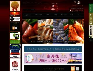 ichiboukan.co.jp screenshot