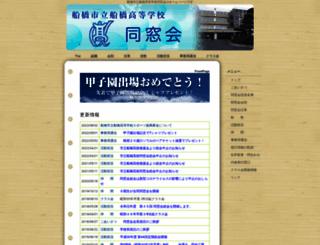 ichifuna.com screenshot