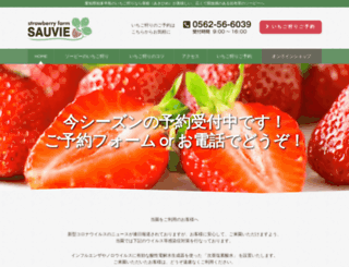 ichigofarm.jp screenshot