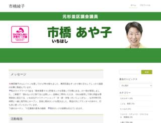 ichihashi.seikatsusha.me screenshot