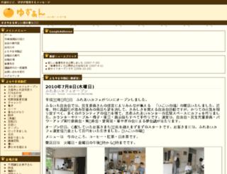ichijima.3web.jp screenshot