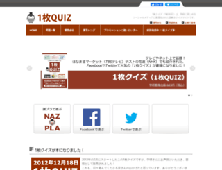 ichimai-quiz.flips.jp screenshot