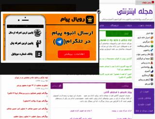 ichmt2014.ir screenshot