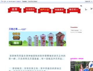 icofree168.blogspot.tw screenshot
