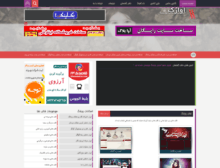 icon.avazak.ir screenshot